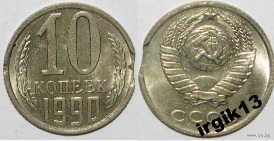 10 копеек 1990 года Выкус
