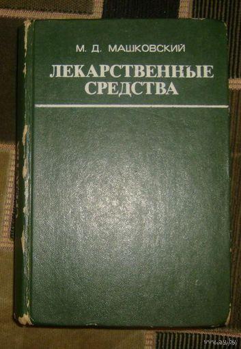 М.Машковский.Лекарственные средства.1978г.