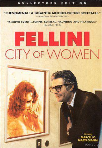 Город женщин / La Citt`a delle donne (Федерико Феллини / Federico Fellini) ( DVD9)