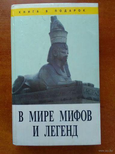 В мире мифов и легенд. Авторы-составители сборника: Синельченко В. Н. и  Петров М. Б.