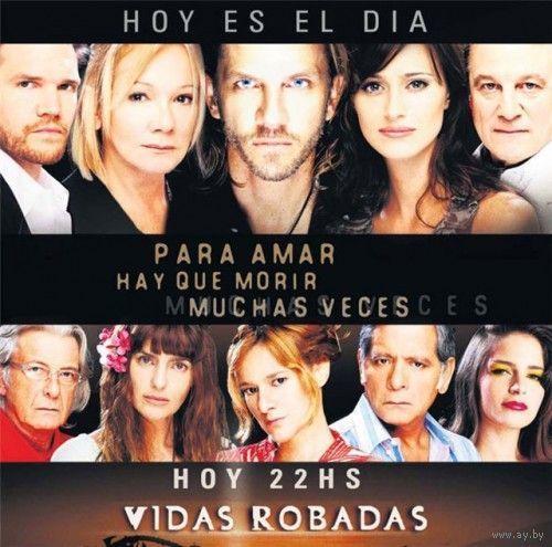 Забирая жизни / Vidas Robadas. Весь сериал. (Аргентина, 2008) Скриншоты внутри