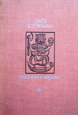 Трилогия о Мирьям Эмэ Бээкман Библиотека Дружбы народов  1977г. Подарок к любой из купленных книг