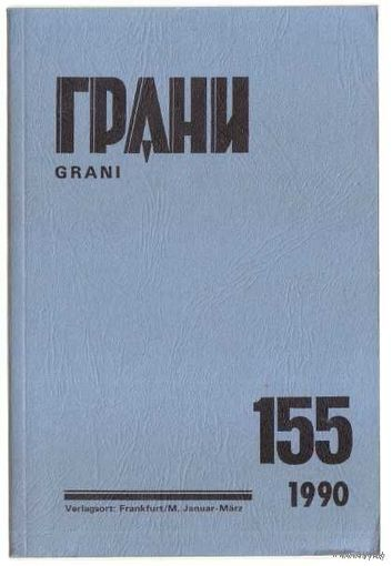 Грани No 155. /Германия. Изд-во: Посев 1990г./