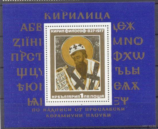 Болгария религия Кирилл письменность