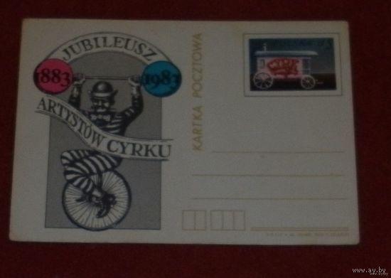 Почтовая карточка 4(Польша)