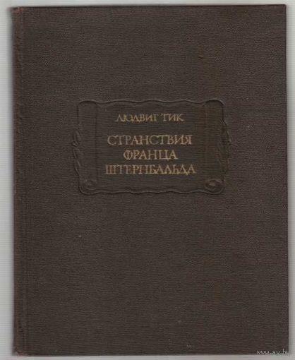 Тик Людвиг. Странствия Франца Штернбальда. /Серия Литературные памятники/ 1987г.