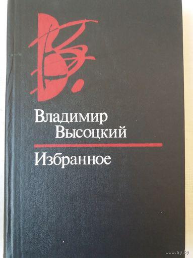 Владимир Высоцкий - Избранное