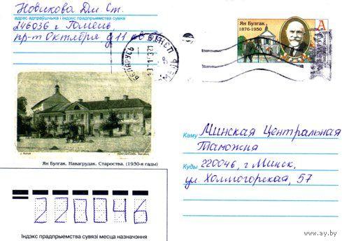 """2001. Конверт, прошедший почту """"Ян Булгак, Навагрудак, Староства, 1930-я гады"""""""