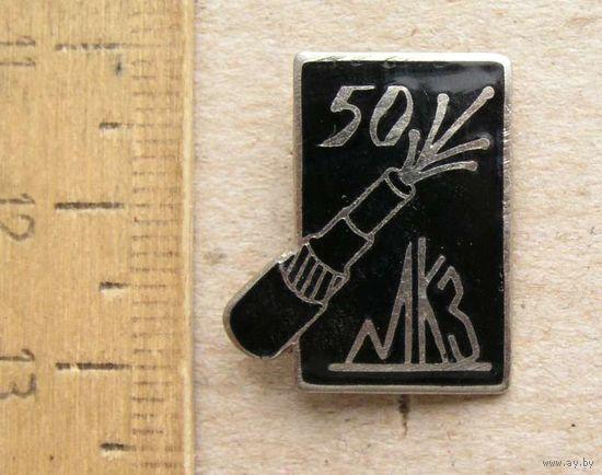Значок 50 лет МКЗ (Московский кабельный завод) 1911-1961