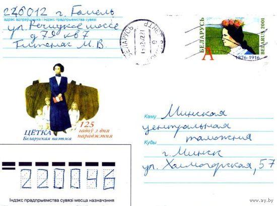 """2001. Конверт, прошедший почту """"Цётка, 125 гадой з дня нараджэння, 1876-1916"""""""