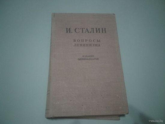 """И В Сталин. """"Вопросы ленинизма"""" 1946"""