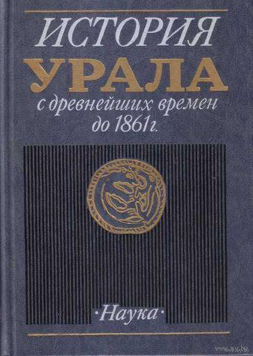 История Урала с древнейших времен до 1861 года. 1989г.