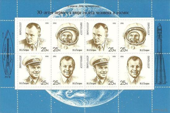 День космонавтики. Малый лист негаш. 1991 космос СССР