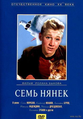 Семь нянек (реж. Ролан Быков, 1962) Скриншоты внутри