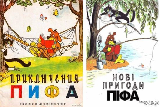 Приключения Пифа (на русском и украинском языке)