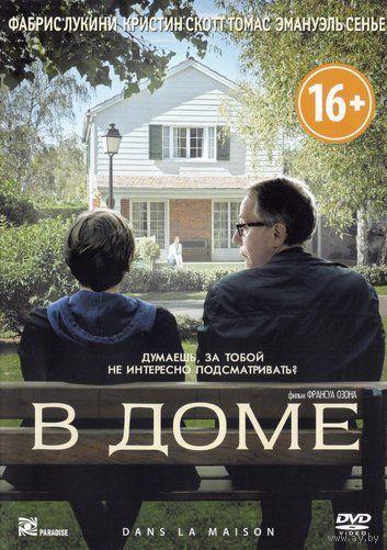 В доме / Dans la maison (Франсуа Озон / Francois Ozon) DVD5