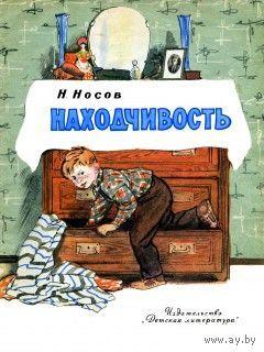 Николай Носов. Куплю детские книги Н. Носова  (как на фотографии).
