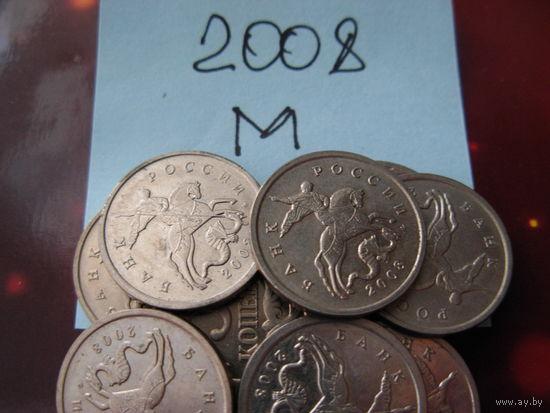5 копеек 2008 год М МНОГО