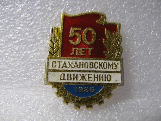 Значок. 50 лет Стахановскому движению. 1985