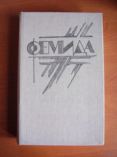 Фемида. В шести томах. Том 3 // Серия: Фемида