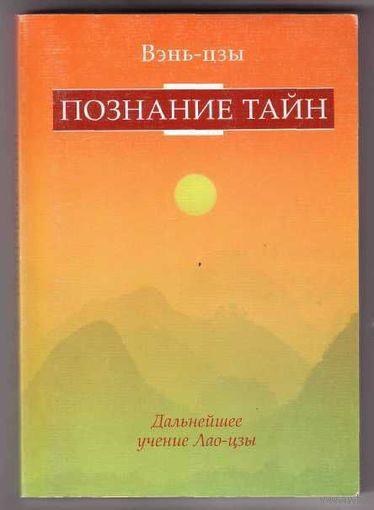 Вэн-цзы. Познание тайн. Дальнейшее развитие учения Лао-цзы. 2004г.