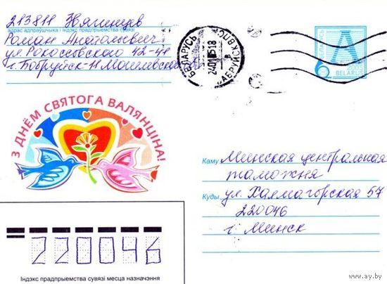 "2005. Конверт, прошедший почту ""З днём святога Валянцiна"""