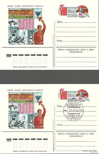 Лот 2 ОПК 1983 Спартакиада народов СССР чист + спецгашение
