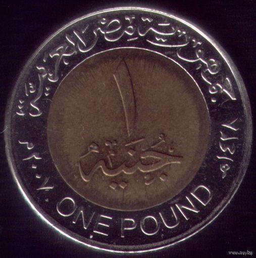 1 Фунт 2007 год Египет 2