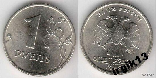 1 рубль 1998 года ММД Мешковое состояние
