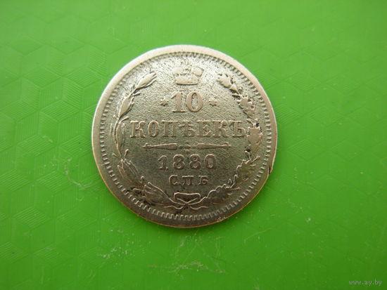 10 копеек 1880 г СПБ HФ серебро