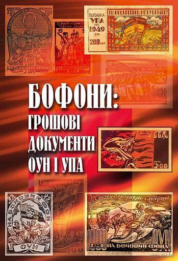 Бофоны: денежные документы ОУН-УПА - на CD