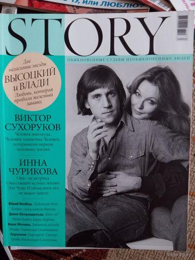 Story (Высоцкий и Влади) Коллекция.