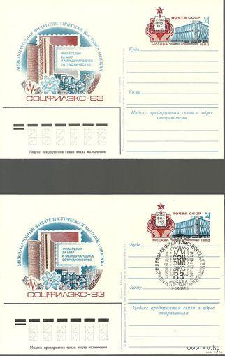 """Лот 2 ОПК 1983 """"Соцфилэкс 83"""" чист + спецгашение"""