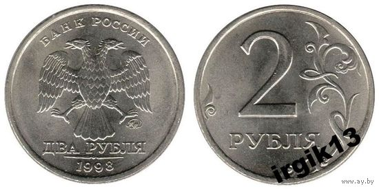 2 рубля 1998 года ММД Мешковое состояние