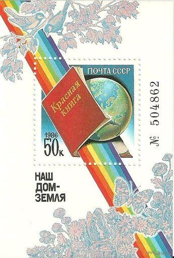 Наш дом-Земля. Блок негаш. 1986 СССР