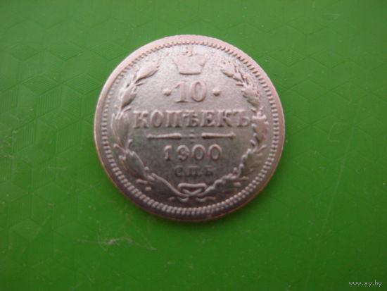10 копеек 1900 г СПБ ФЗ серебро