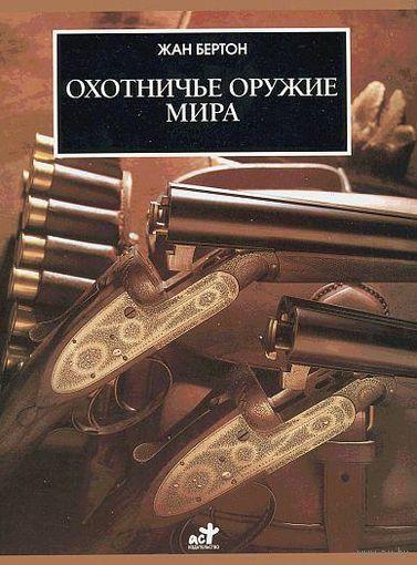 Бертон Ж. - Охотничье оружие мира - на CD