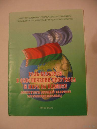 Роль беларуси в обеспечении прогресса и мира на планете (приоритеты внешней политики РБ)