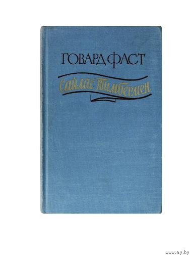 Говард Фаст. САЙЛАС ТИМБЕРМЕН.(1955г.)