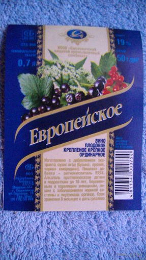 Этикетка вино Европейское.  распродажа