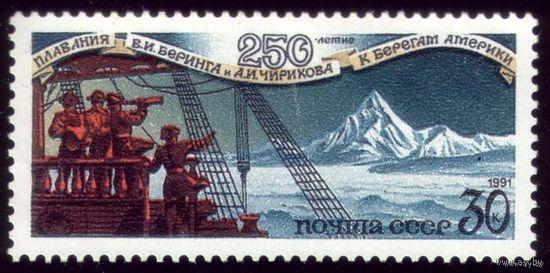 1 марка 1991 год У побережья Аляски