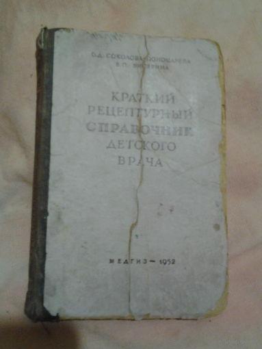 Краткий рецептурный справочник детского врача. 1952 год.