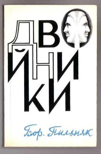 Пильняк Борис. Двойники. /Лондон 1983г./
