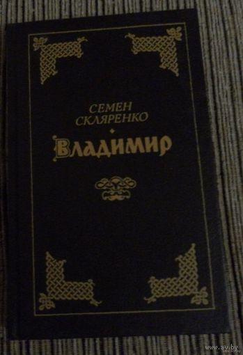 Скляренко Владимир