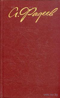 А.Фадеев.Собрание сочинений в четырёх томах
