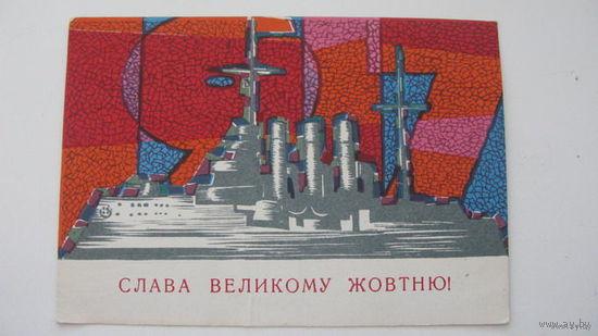 Октябрь  1967г   Украина
