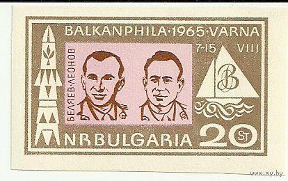 Восход-2. Болгария 1965 космос негаш. б/з