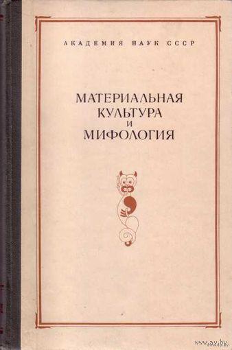 Материальная культура и мифология. Сборник музея антропологии и этнографии. Том XXXVII. 1981г.
