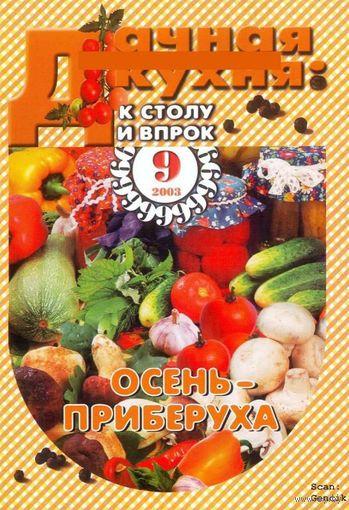 """Коллекция журналов """"Дачная кухня: к столу и впрок"""" (137 номеров, 2003 - 2014)"""