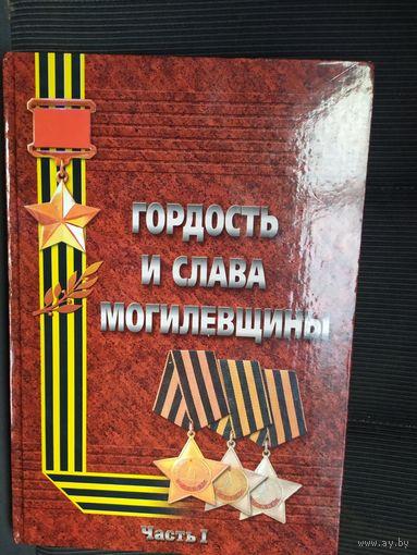Гордость и слава Могилевщины Ч-1\011